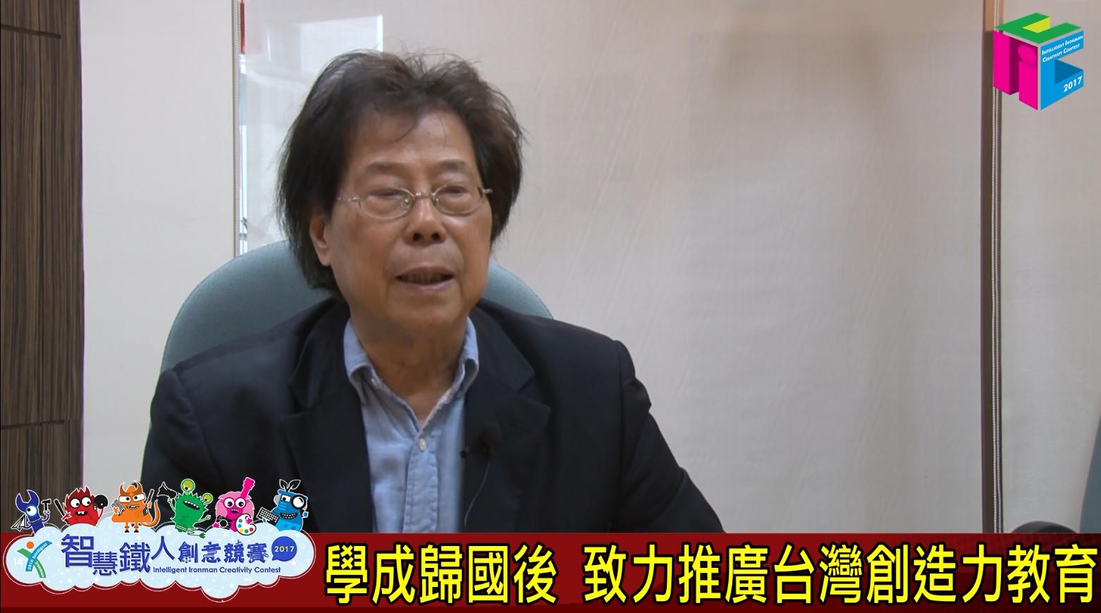 吳靜吉教授 致力推廣台灣創造力教育